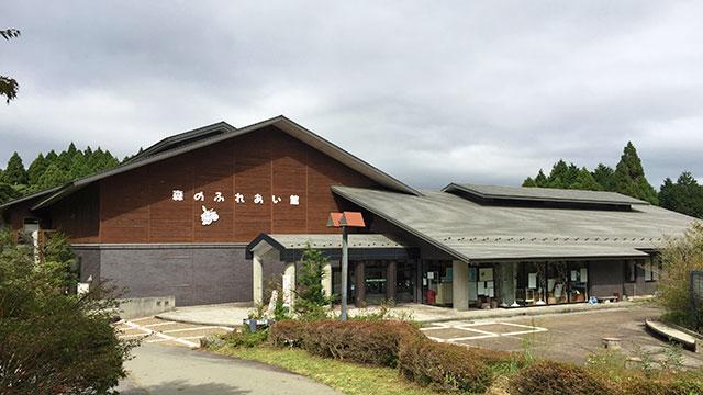 箱根町立 森のふれあい館