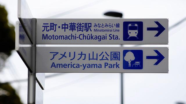 アメリカ山公園(横浜)