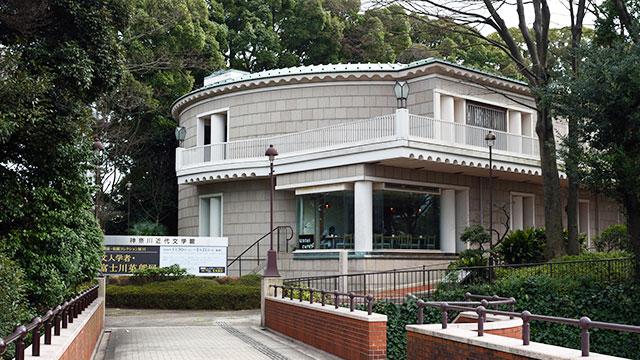 神奈川近代文学館(横浜)