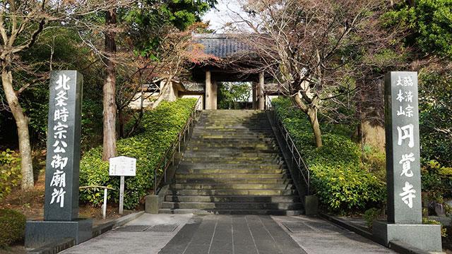 円覚寺(鎌倉)