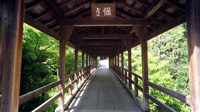 東福寺 偃月橋(京都)