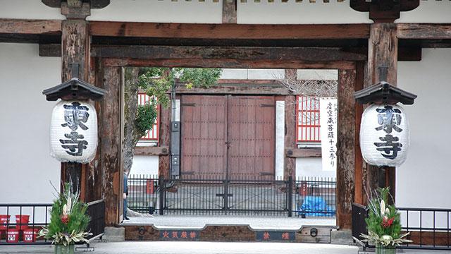 東寺 北大門(京都)