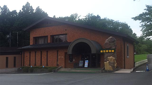 奇石博物館(富士宮市・朝霧公園)