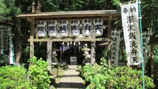 箱根 深沢銭洗弁財天金運向上のご利益がある駅から0分の神社