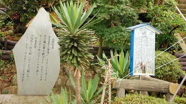 顕彰の碑(走水神社)