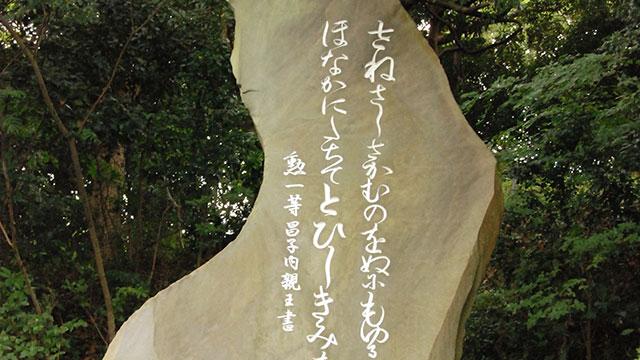 弟橘媛命の記念碑(走水神社)