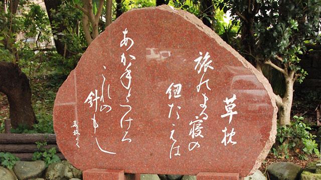 針の碑(走水神社)