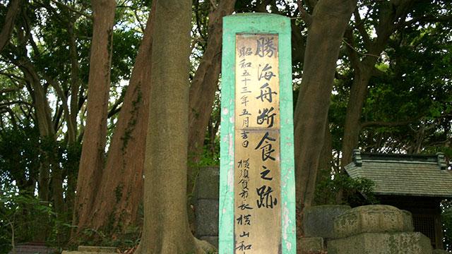 勝海舟断食の場(東叶神社)