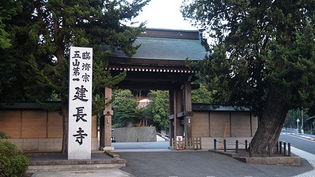 総門(建長寺)