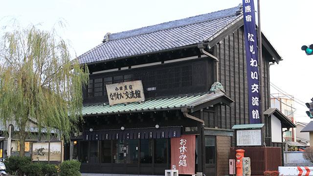 なりわい交流館(小田原)