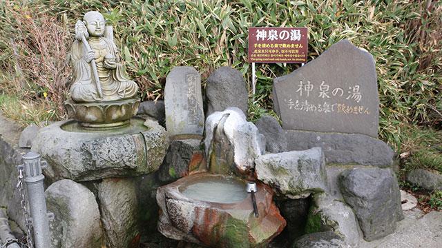 神泉の湯(大涌谷)