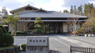 京都 野村美術館立礼で茶道が楽しめる小さな美術館
