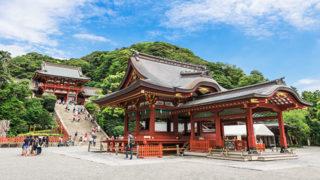 鎌倉 鶴岡八幡宮源頼朝ゆかりの神社で 出世運アップ
