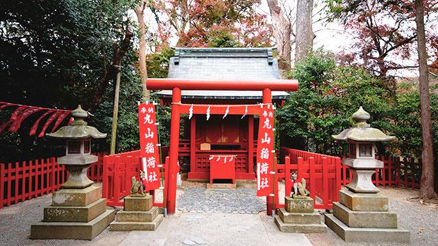 丸山稲荷社(鶴岡八幡宮)