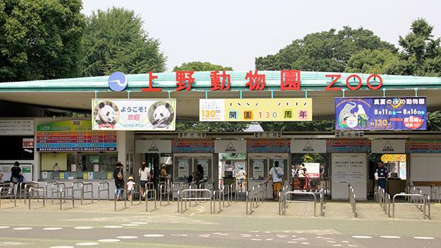 上野動物園(上野公園)