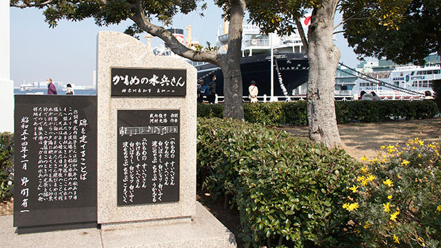 童謡か「かもめの水兵さん」歌碑(山下公園)