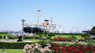 山下公園&周辺観光港を行きかう船を眺める 憩いの公園