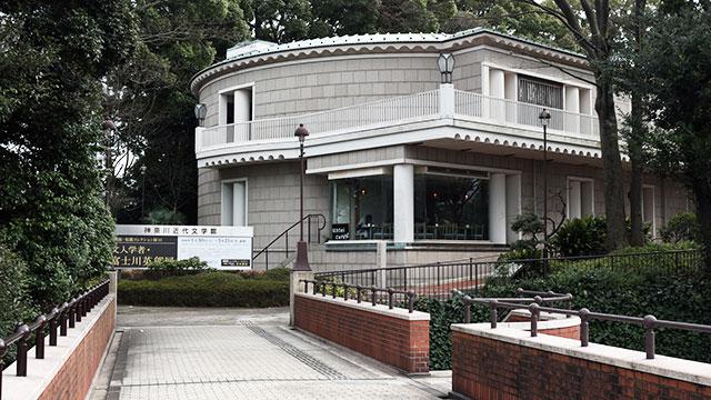 神奈川近代文学館(港の見える丘公園)
