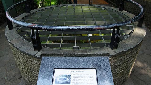 煉瓦井戸遺構(港の見える丘公園)