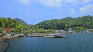 芦ノ湖・元箱根・箱根町自然や歴史と触れ合える箱根有数のリゾート地