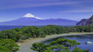 御浜岬海に浮かぶ富士山と貴重な自然が見られる岬