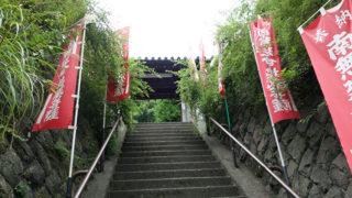 鎌倉 円応寺死後に出会う神々を祀った寺院
