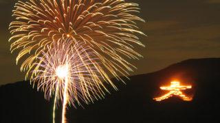 箱根強羅夏祭り大文字焼き夏の終わりを告げる火文字と花火の美しい競演