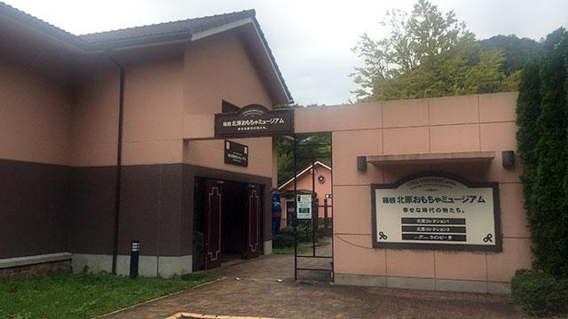 箱根北原ミュージアム