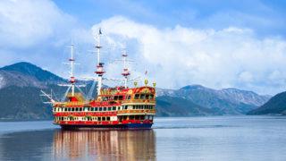箱根海賊船風をうけて芦ノ湖クルージング、富士山をのぞむ絶景も!