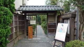 鏑木清方記念美術館鏑木氏旧居跡に建てられた和風美術館