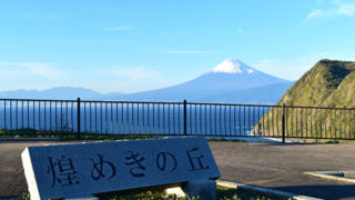 煌めきの丘太陽の光で海が煌めき富士山が望める丘