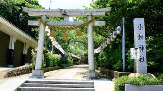 小動神社風光明媚な地に立つ勇壮な祭りの神社