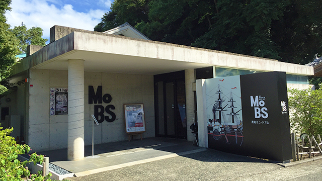 MoBS黒船ミュージアム(下田・南伊豆)