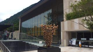 岡田美術館貴重な美術品を多数収蔵した箱根の新名所
