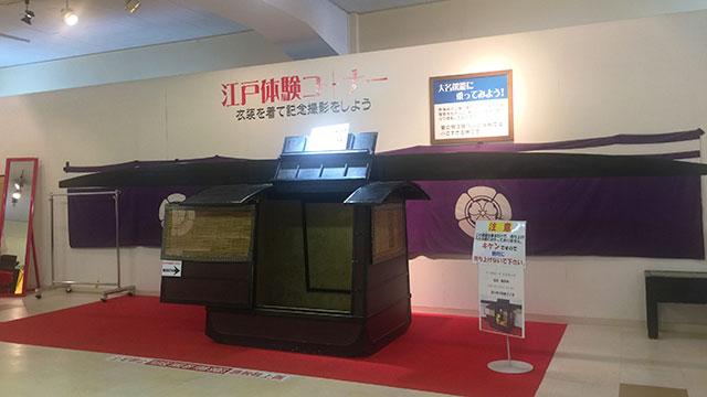 江戸体験コーナー(熱海城)