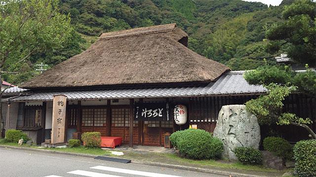 丁子屋(静岡市)