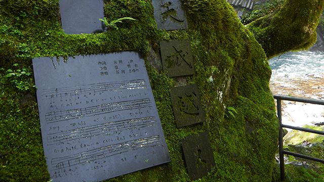 天城越えの歌碑(浄蓮の滝)