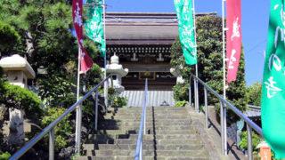 鎌倉 満福寺腰越状が書かれた義経ゆかりの寺