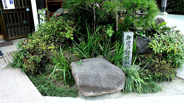 弁慶の腰掛石(鎌倉 満福寺)