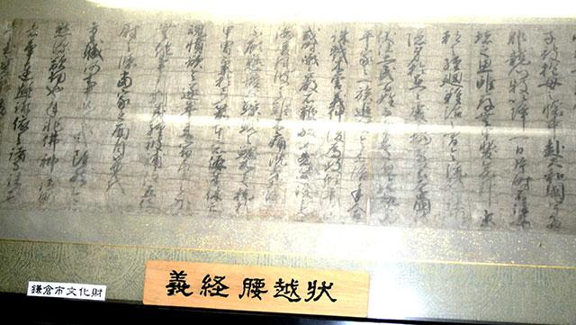 義経腰越状(鎌倉 満福寺)