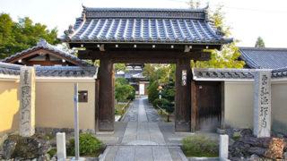 京都 弘源寺幕末の刀傷が残る古刹