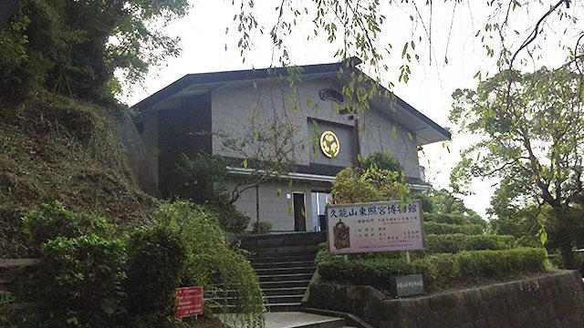 久能山東照宮博物館(久能山東照宮)