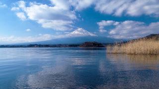 河口湖観光富士を背にした雄大な湖畔で四季折々の自然を満喫