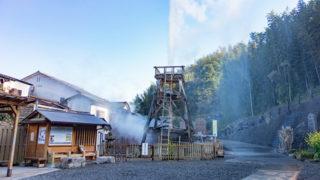 峰温泉大噴湯公園地上30mまで吹きあがる温泉が臨める公園