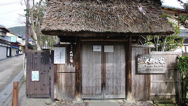 さがの人形の家(嵯峨野)