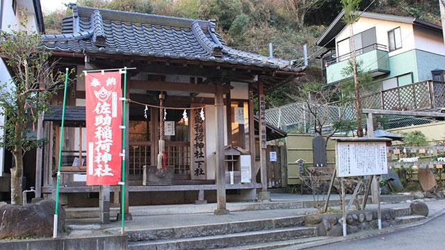 社務所を兼ねる下社(佐助稲荷神社)