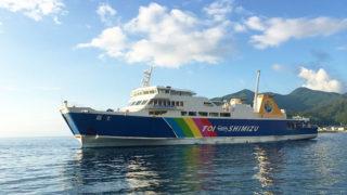静岡 駿河湾フェリー絶景を眺めながら船旅を楽しむ