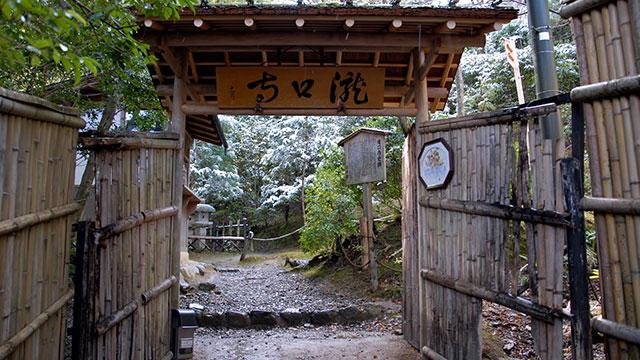 門(滝口寺)