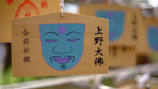 絵馬(上野大仏)