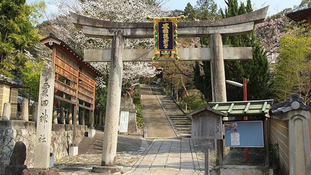 粟田神社(京都東山)